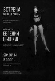 Второе мероприятие в рамках областного конкурса социальной фотографии «Around» (https://vk.com/aroundpvl)